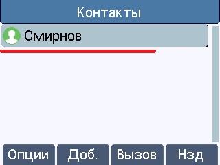 Контакты D-Link DPH-150S