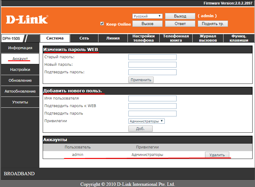 Как изменить пароль D-Link DPH-150S