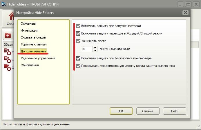 дополнительные параметры Hide Folders