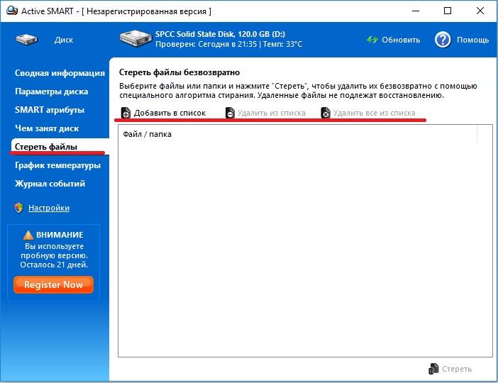 полное удаление файлов ActiveSMART