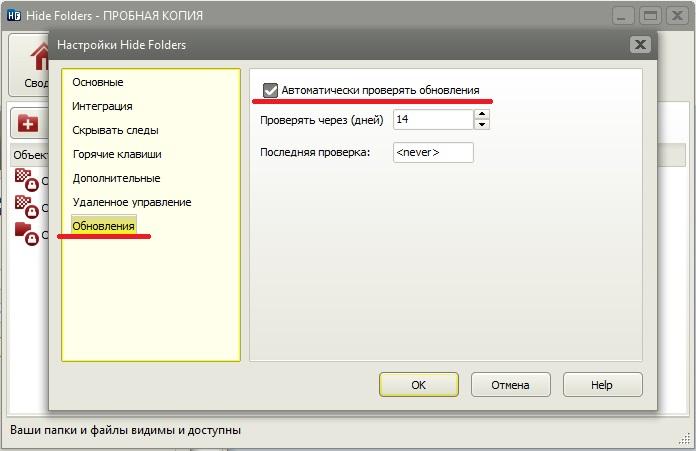 Настройка обновлений Hide Folders