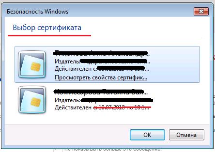 Что делать если очень долго открывается хранилище сертификатов