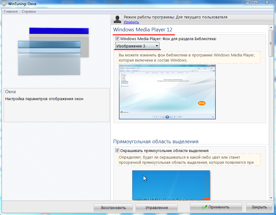 Как изменить фон в Windows Media Player