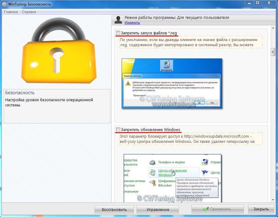 Запретить запуск .reg файлов и центра обновлений