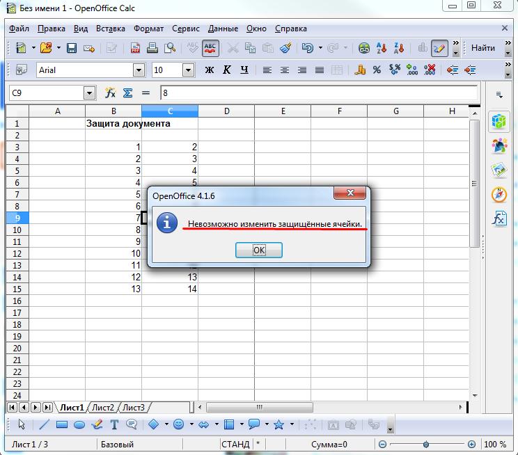 Как защитить лист или весь документ в OpenOffice