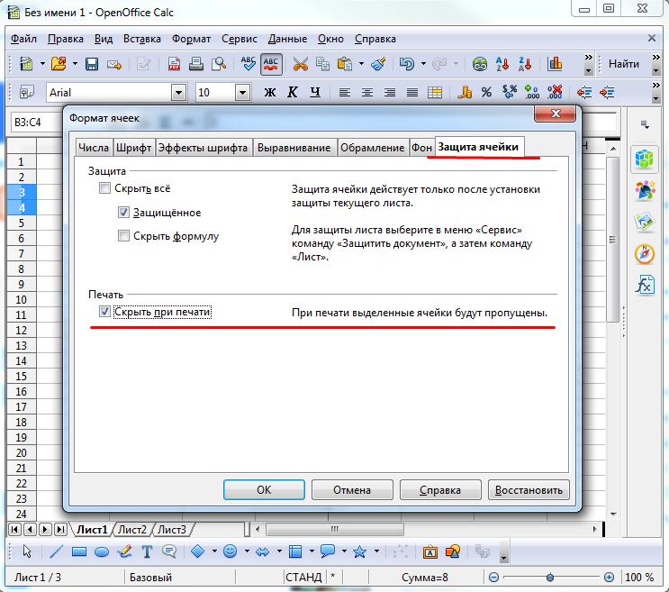 Скрыть при печати ячейки OpenOffice