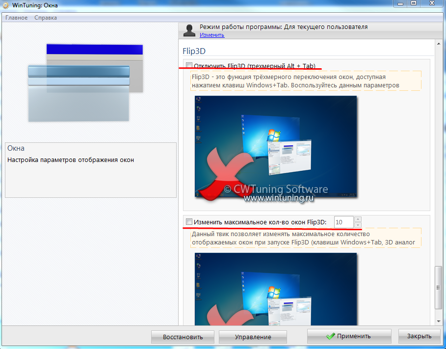 Эффект Windows Flip 3D