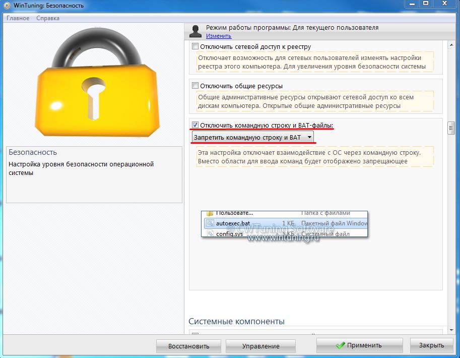 Отключить cmd и запуск bat файл