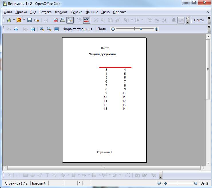 Предварительный просмотр в OpenOffice