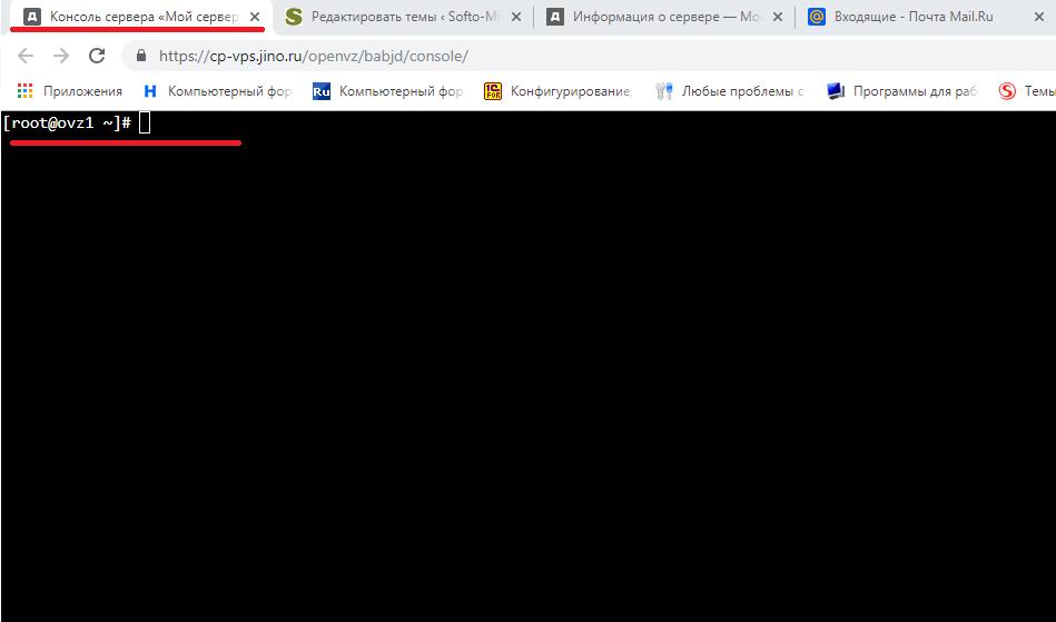 Подключение к vps через веб интерфейс