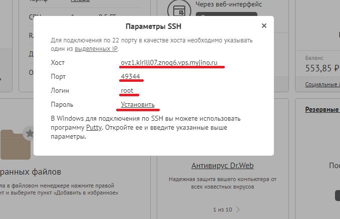 Параметры SSH