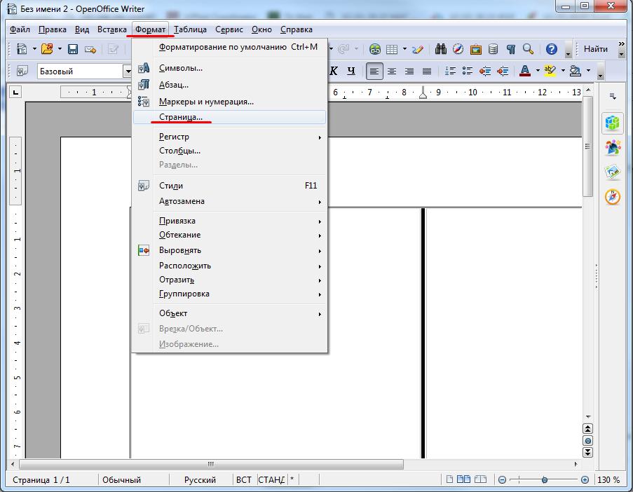 Как изменить параметры страницы в OpenOffice