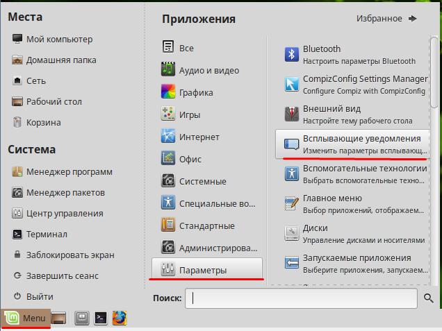 Уведомления Linux Mint