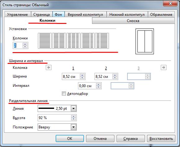 Как сделать несколько колонок в  OpenOffice