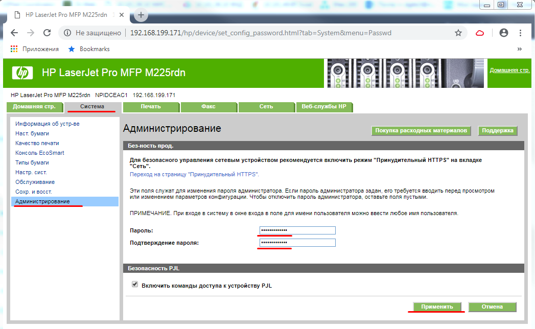 Логин пароль от HP LaserJet Pro MFP M225rdn
