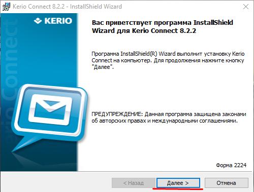 Приветствие Kerio Connect