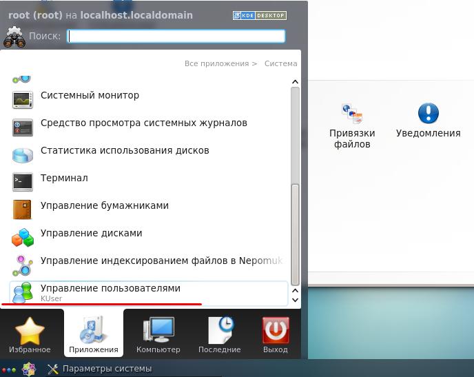 CentOS управление пользователями