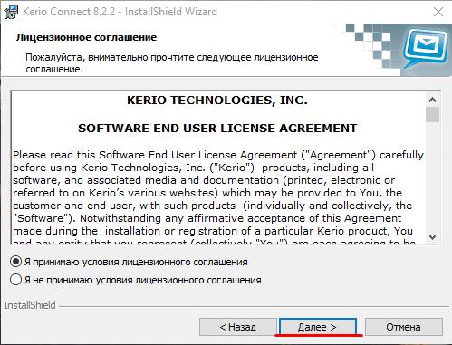 Лицензионное соглашение Kerio Connect
