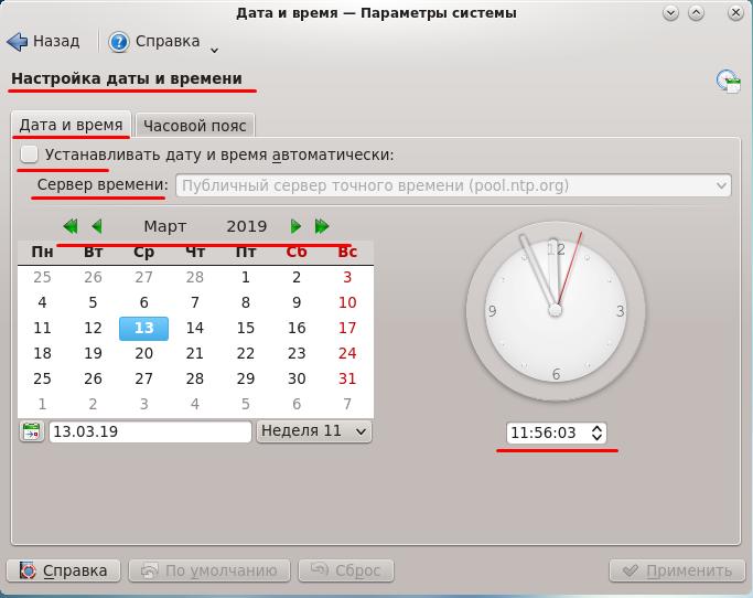 Настройка даты и времени centos