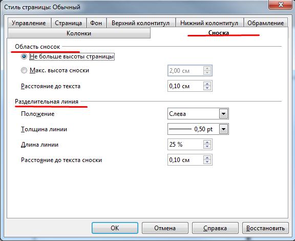 Настройка сносок в OpenOffice