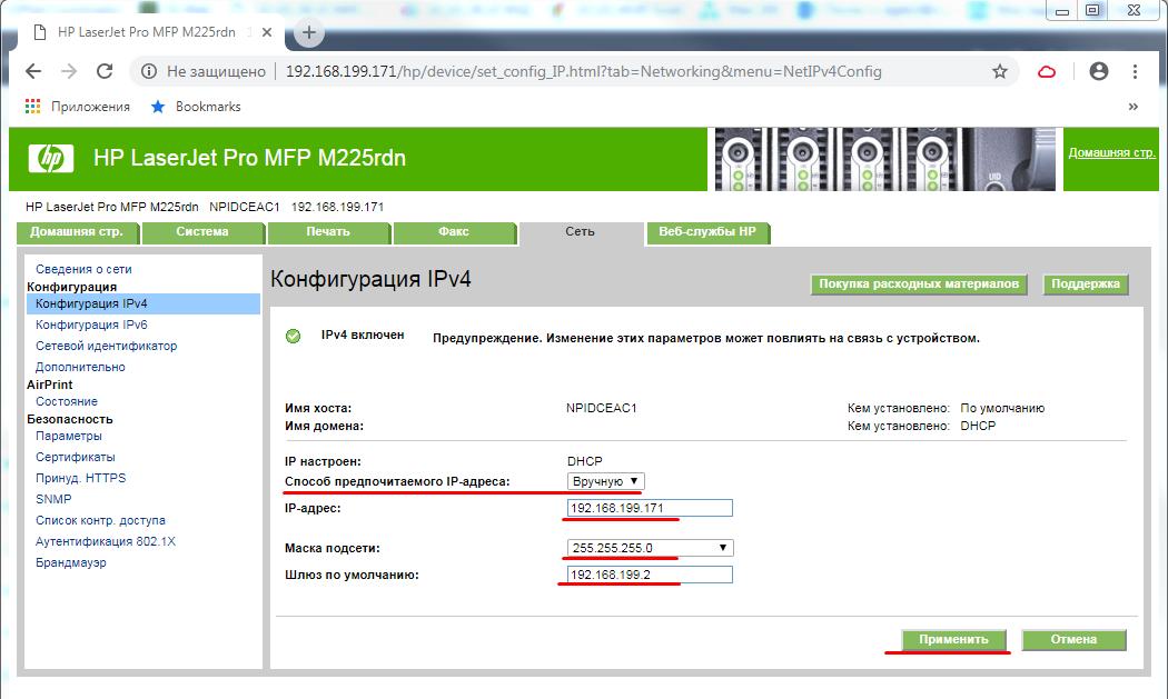 Настройка сети HP M225rdn