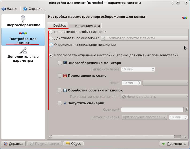 Комнаты KDE