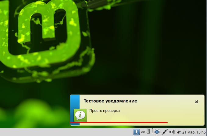 Всплывающие уведомления в Linux Mint