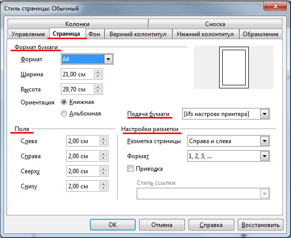 Настройка страницы OpenOffice