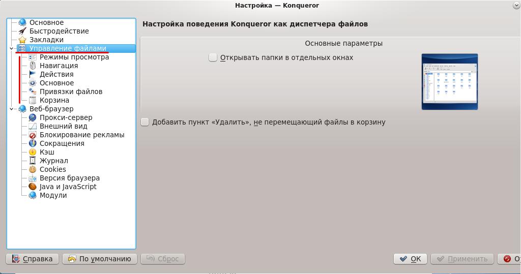 Файловый менеджер Konqueror