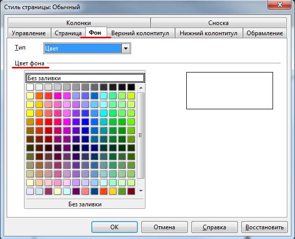 Изменить фон страницы в OpenOffice