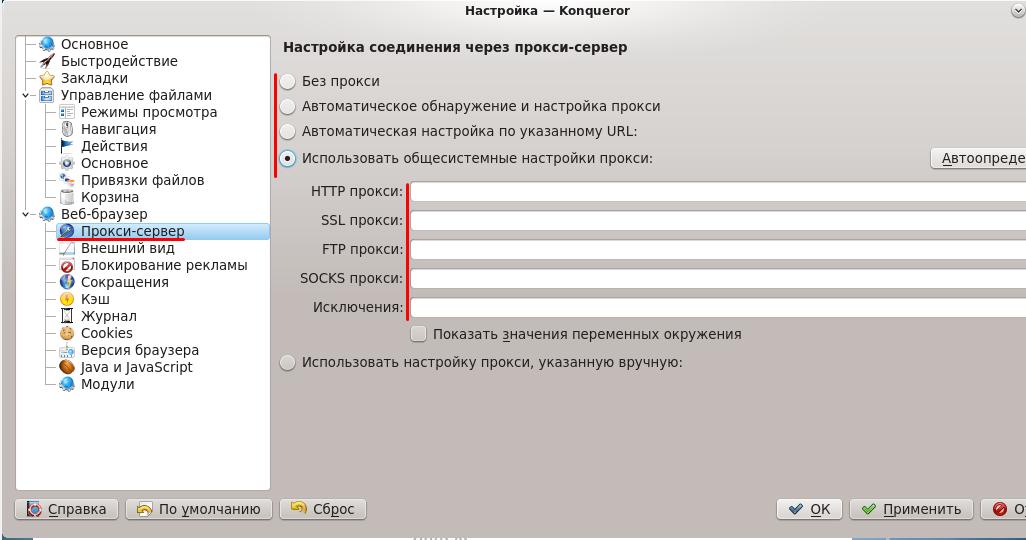 Прокси-сервер Konqueror
