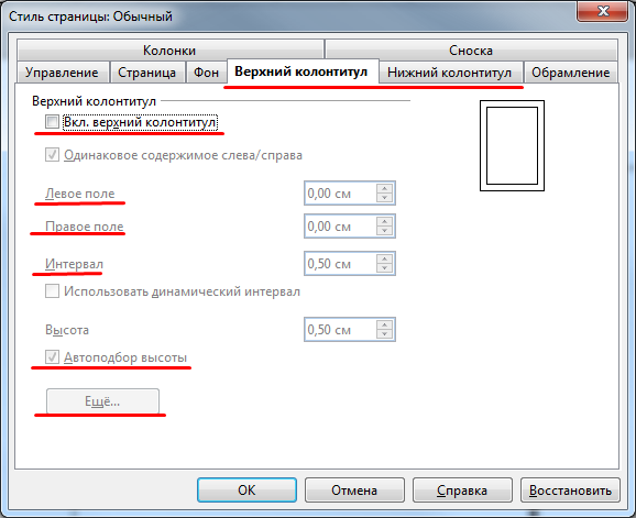 Настройка колонтитулов в OpenOffice