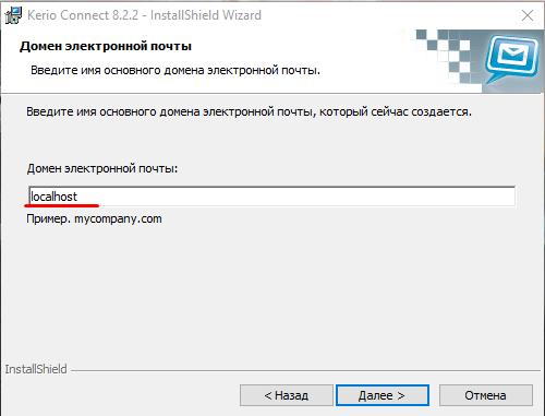 Ввод домена электронной почты