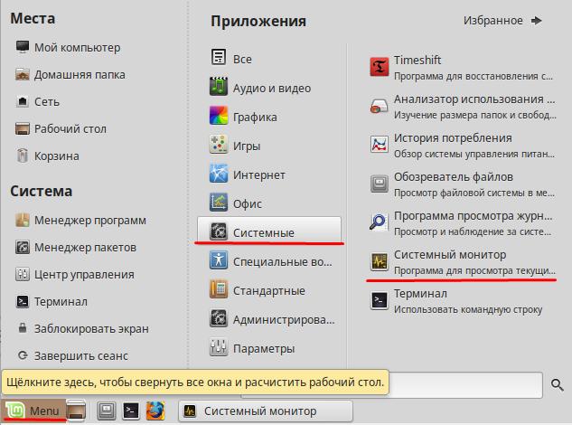 Linux Mint система