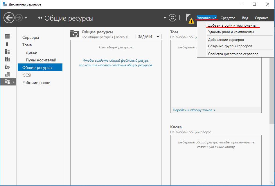 Windows Server 2016 добавление роли