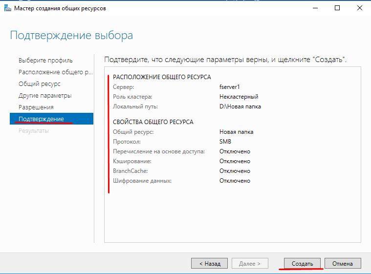 Создание общей папки в Windows Server 2016