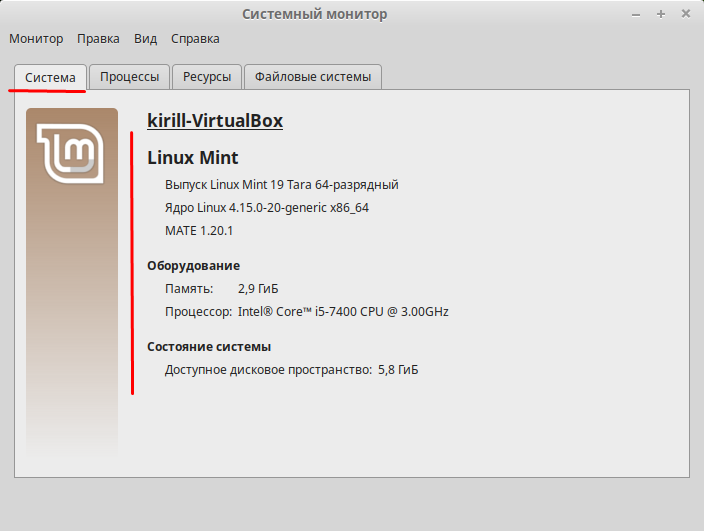 Информация о системе Linux Mint