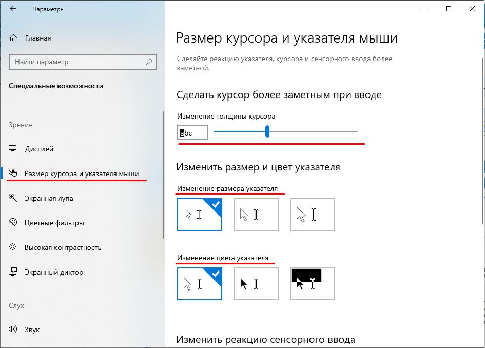 Как настроить курсор и указатель мыши в Windows Pro