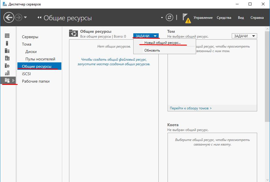 Создание общего ресурса Windows Server 2016