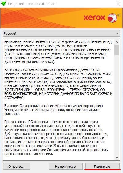 веб-приложение Xerox Phaser 7100