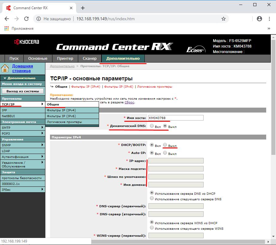 Kyocera FS-6525MFP настройка локальной сети