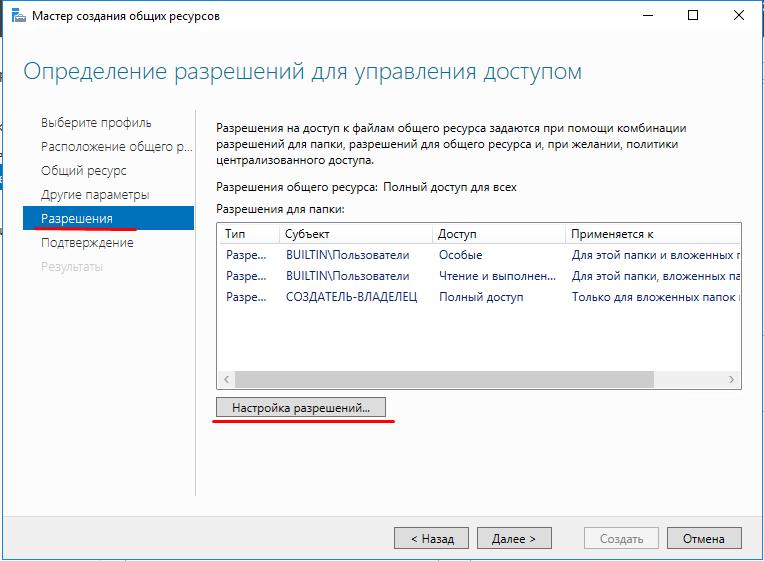 Настройка доступа к общей папки Windows Server 2016
