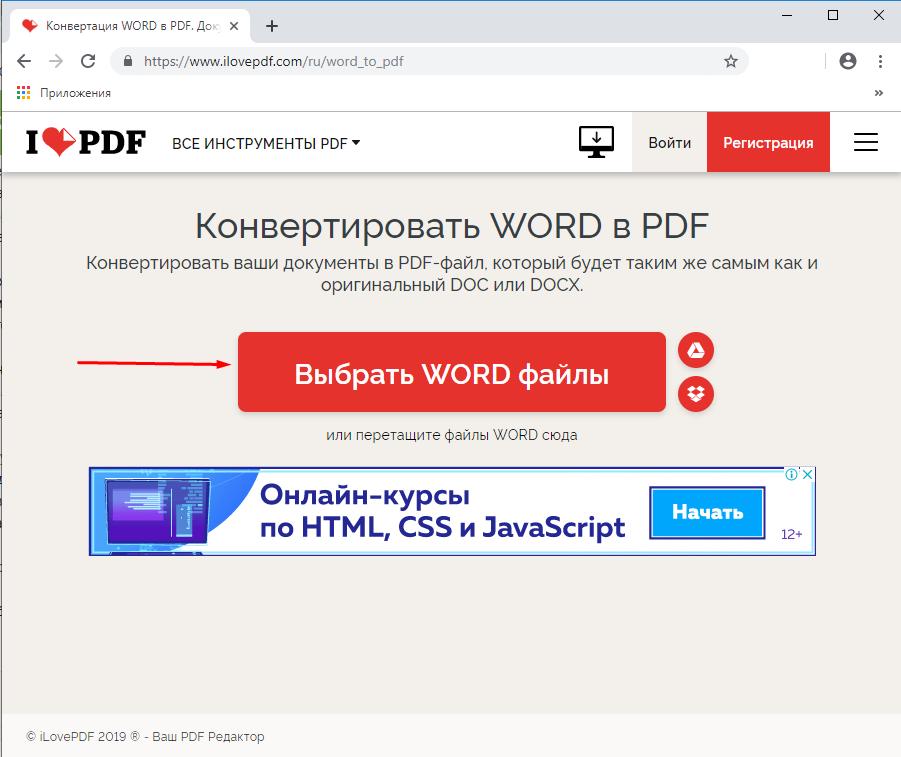 Как конвертировать документ Word в PDF
