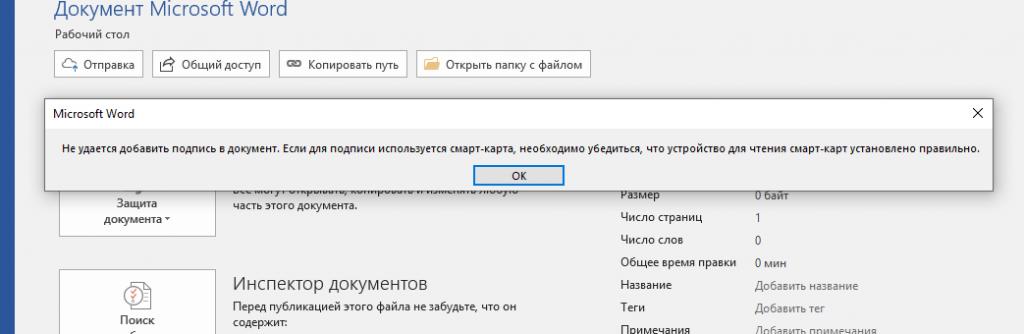 Не удается добавить подпись в документ