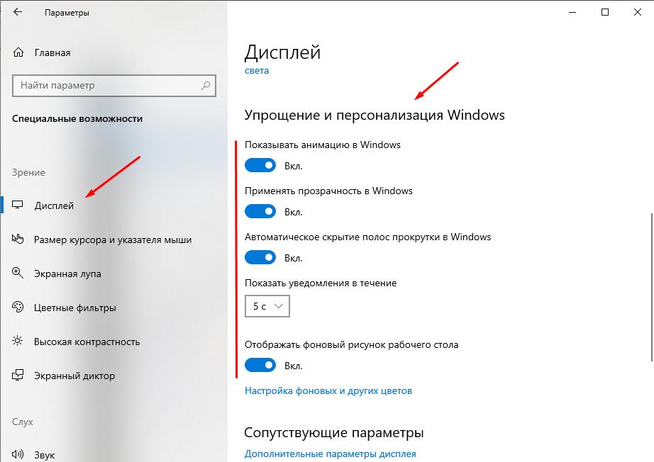 Упрощение и персонализация Windows настройка параметров