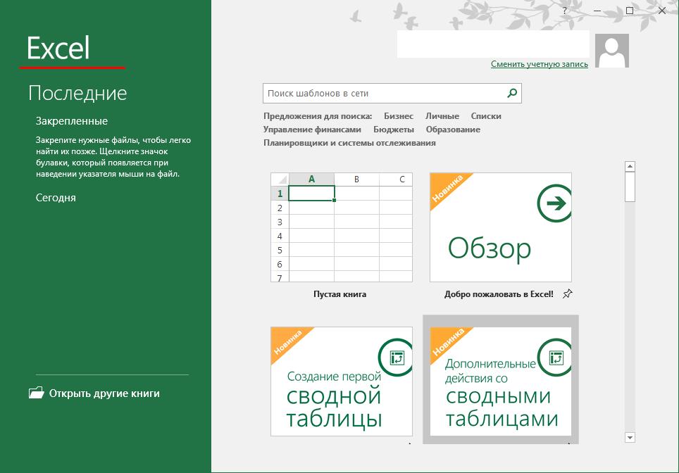 Как сделать шрифт по умолчанию в Excel