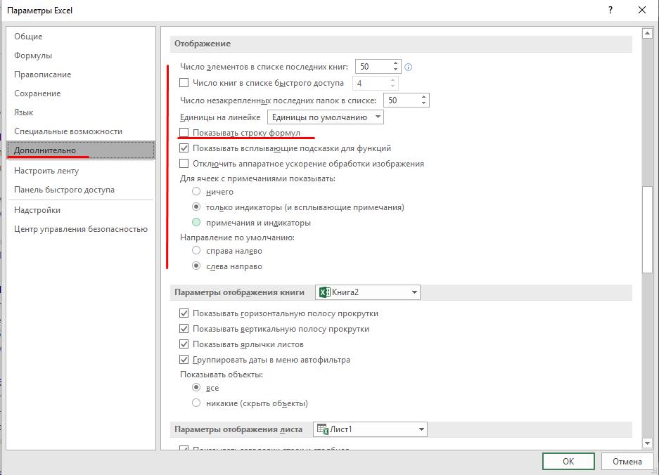 Как вернуть строку формул в Excel