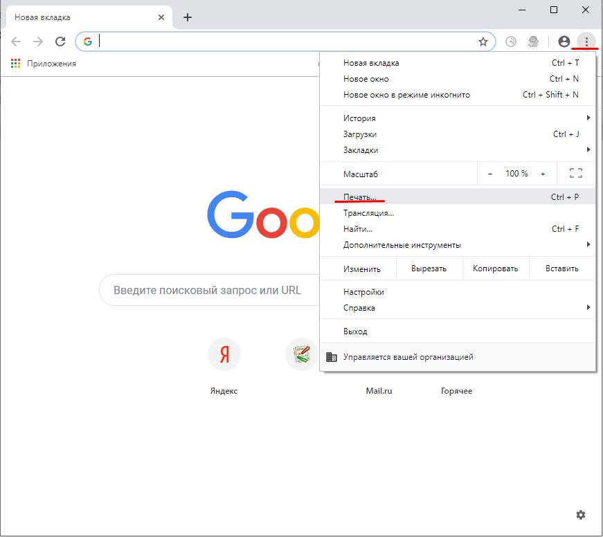 Настройка печати Google Chrome