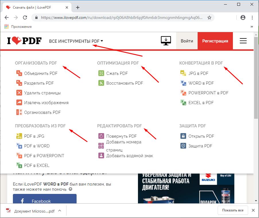 Как конвертировать документ в PDF