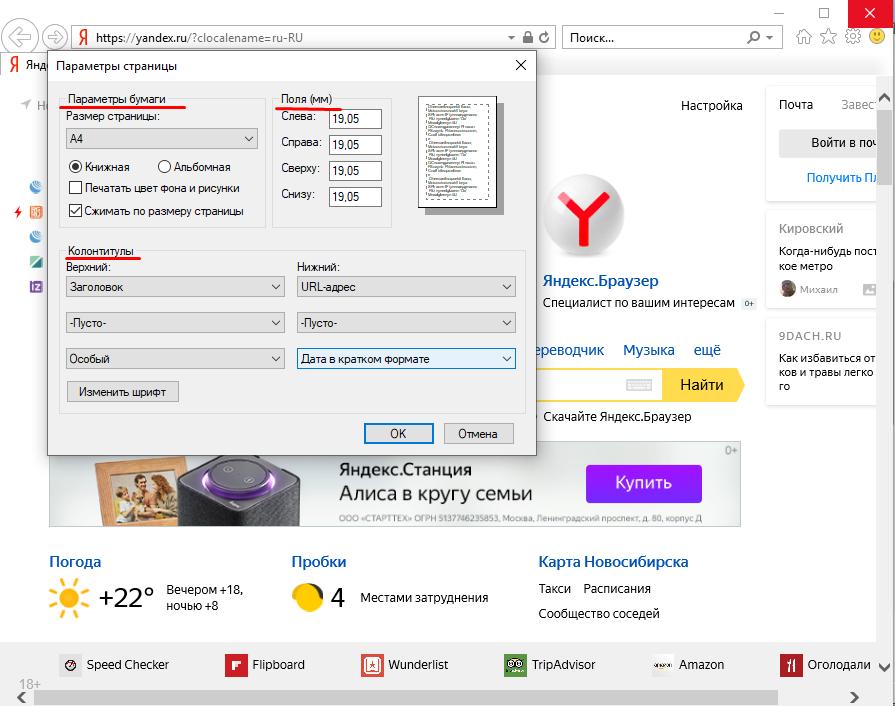 Настройка колонтитулов Internet Explorer